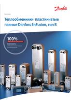 Теплообменник пластинчатого типа danfoss пластинчатый теплообменник для системы гвс m6 mfg 61 pl alloy 304 alfa laval